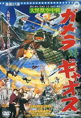 【中古】特撮DVD 大怪獣空中戦 ガメラ対ギャオス ((株) 徳間ジャパン)
