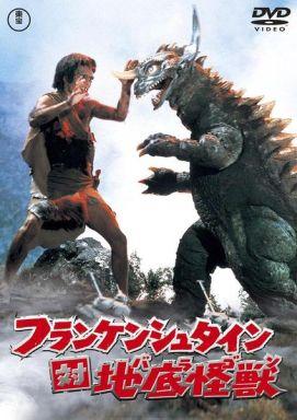 【中古】特撮DVD フランケンシュタイン対地底怪獣(バラゴン)