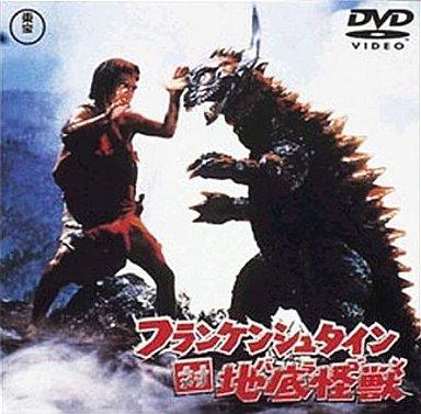 【中古】特撮DVD フランケンシュタイン対地底怪獣バラゴン