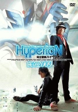 【中古】特撮DVD 時空警察ハイペリオン【旅立 2009】