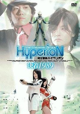 【中古】特撮DVD 時空警察ハイペリオン【決着 1989】