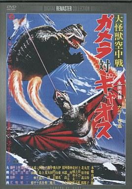 【中古】特撮DVD 大怪獣空中戦 ガメラ対ギャオス デジタル・リマスター版