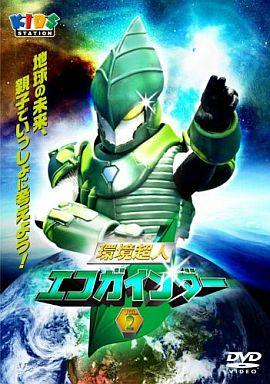 【中古】特撮DVD 環境超人エコガインダー 2