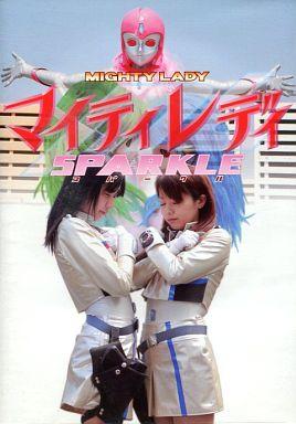 【中古】特撮DVD マイティレディ SPARKLE(スパークル)