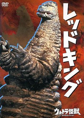 【中古】特撮DVD ウルトラ怪獣DVDコレクション 2 レッドキング