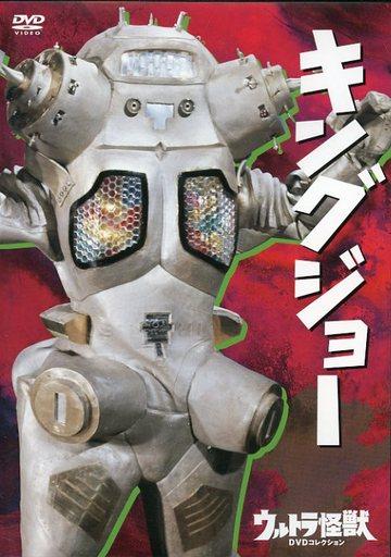 【中古】特撮DVD ウルトラ怪獣DVDコレクション 10 キングジョー