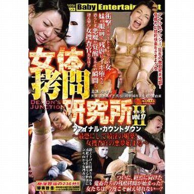 女体拷問研究所II DEMON'S JUNCTION vol.17 ファイナル・カウントダウン -最恐にして最淫の媚薬! 女捜査官の悪夢始まる-