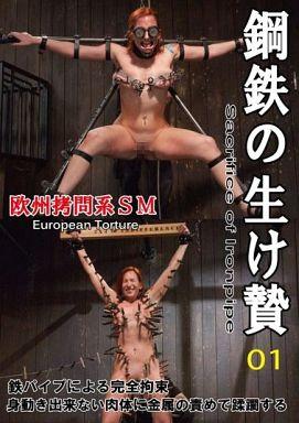 鋼鉄の生け贄 vol.01