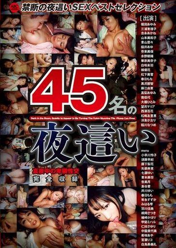 45名の夜這い 真夜中の卑猥性交 完全収録 / 篠田あゆみ・有永すずか 他