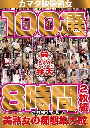 カマタ映像熟女100選 8時間2枚組