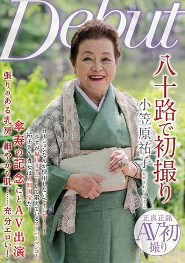 Ogasawara Yuko