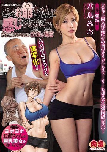 人気同人コミックを実写化!! こんなお爺ちゃんに感じさせられて…。 女体堪能シリーズ 01 朝姫と梅吉 / 君島みお