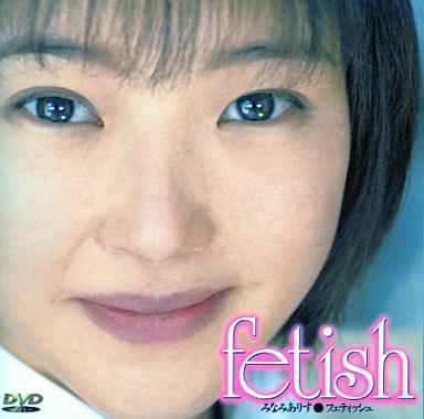 みなみありす・fetish (アトラス21)