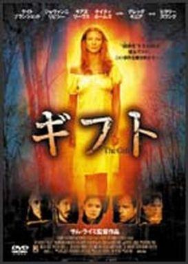 【中古】洋画DVD ギフト (アミューズソフト)