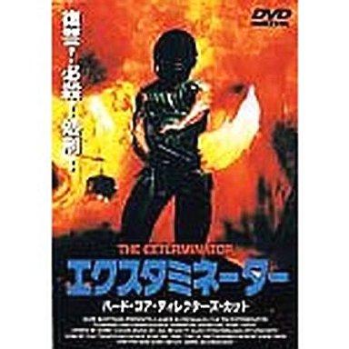 【中古】洋画DVD エクスタミネーター('80米) ((株) ビームエンターテイメント)