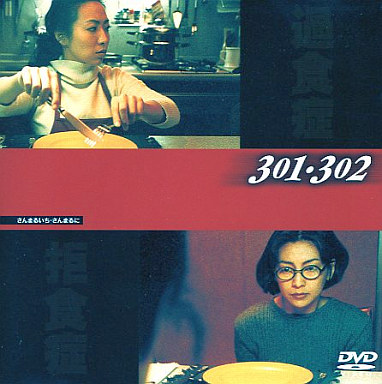 【中古】洋画DVD 301・302(さんまるいち・さんまるに)(' (日本コロムビア)