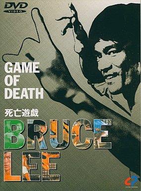 【中古】洋画DVD 死亡遊戯('78香港) ((株) ビームエンターテイメント)