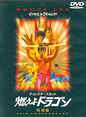 【中古】洋画DVD 燃えよドラゴン 特別版ディレクターズカット('7 (WHV)