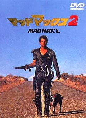 【中古】洋画DVD マッドマックス2('81豪) (WHV)
