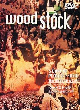【中古】洋画DVD ウッドストック 愛と平和と音楽 ディレクターズカ (WHV)