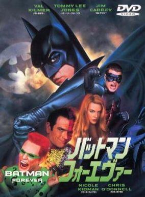 【中古】洋画DVD バットマン フォーエヴァー('95米) (WHV)