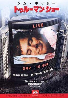 【中古】洋画DVD トゥルーマン・ショー('98米) (シーアイシービクター)
