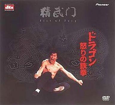 【中古】洋画DVD 限定 ドラゴン怒りの鉄拳<DTS>('72香 (パイオニア)