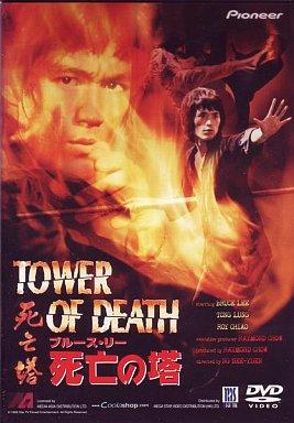 【中古】洋画DVD 死亡の塔('80香港) (パイオニア)