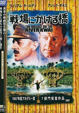 【中古】洋画DVD 戦場にかける橋 リミテッド・エディション