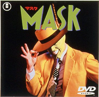 【中古】洋画DVD マスク THE MASK('94米) (東宝 (株))