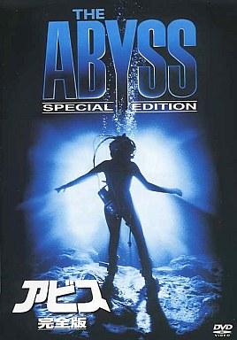 【中古】洋画DVD アビス 完全版(スーパープライスキャンペーン3) (20世紀フォックス)