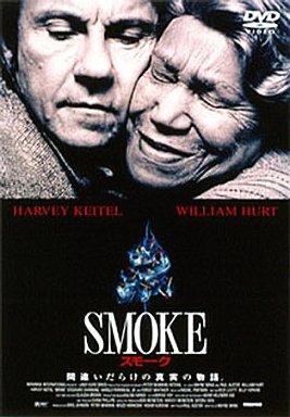 【中古】洋画DVD SMOKE('95米) ((株) ポニーキャニオン)