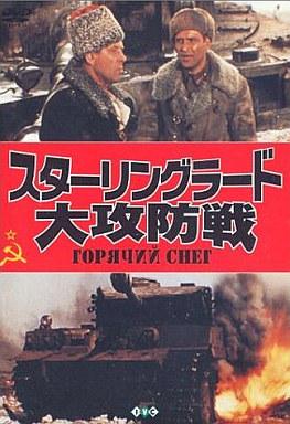 【中古】洋画DVD スターリングラード大攻防戦('72ソ連) ((株) ビームエ)