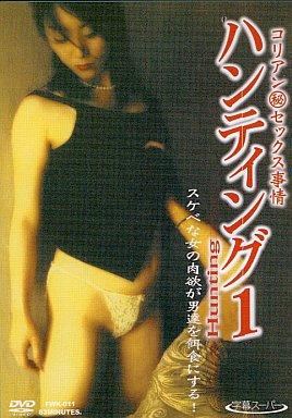 【中古】洋画DVD ハンティング1 男狩り('00韓国) (ファイブウェイズ)