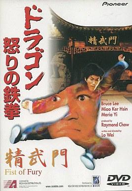 【中古】洋画DVD ドラゴン怒りの鉄拳(スーパーベストプライス)