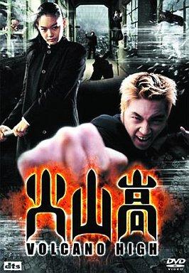【中古】洋画DVD 火山高('01韓国)