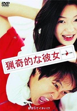 【中古】洋画DVD 猟奇的な彼女 '01韓国