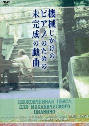 【中古】洋画DVD 機械じかけのピアノのための未完成の戯