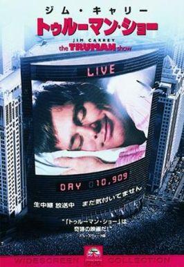 【中古】洋画DVD トゥルーマン・ショー(ハッピープライス)