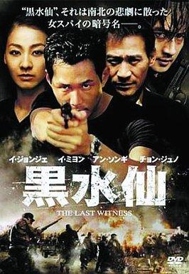 【中古】洋画DVD 黒水仙特別版('01韓国