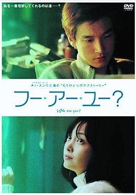 【中古】洋画DVD フー・アー・ユー?('02韓国