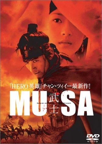 【中古】洋画DVD MUSA-武士-特別版'01韓国、中国