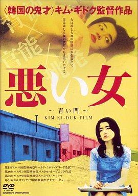 【中古】洋画DVD 悪い女 '98韓