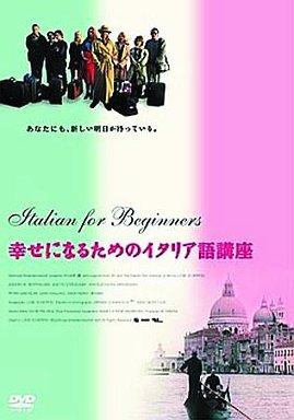 【中古】洋画DVD 幸せになるためのイタリア語講座 デラックス