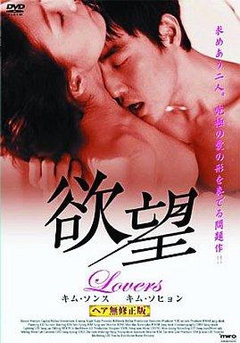 【中古】洋画DVD 欲望Lovers'03韓