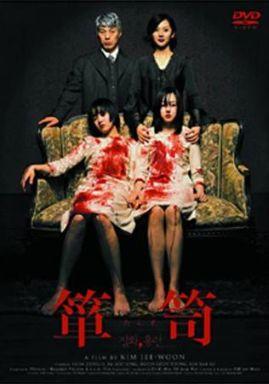 【中古】洋画DVD 箪笥 '03韓