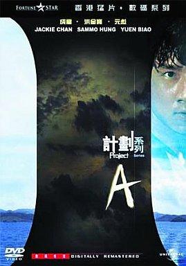 プロジェクトA DVD-BOX [初回限定版]