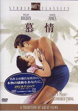 【中古】洋画DVD 慕情('55米