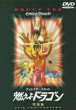 【中古】洋画DVD 燃えよドラゴン(スーパーハリウッドプライス)