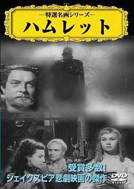 【中古】洋画DVD 特選名画シリーズ 15 -ハムレット- [字幕版]